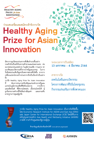flyer thai_cover_cropped