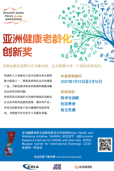 flyer_chinese cover_cropped